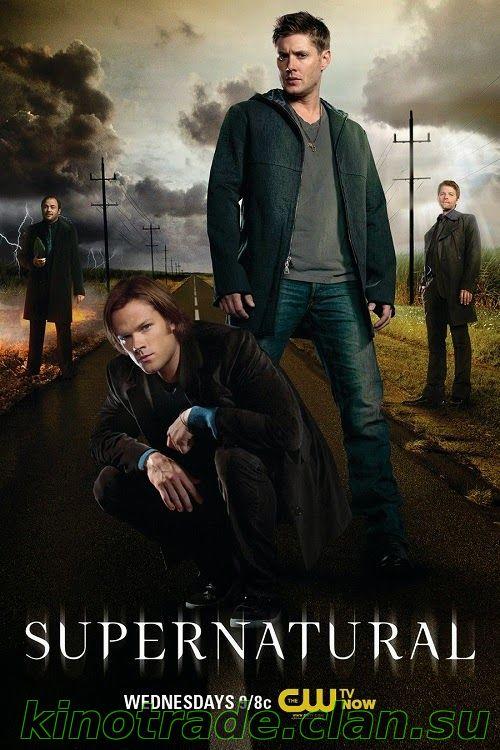 сверхъестественное сезон 5 сезон смотреть онлайн